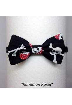 Детская бабочка КАПИТАН КРЮК