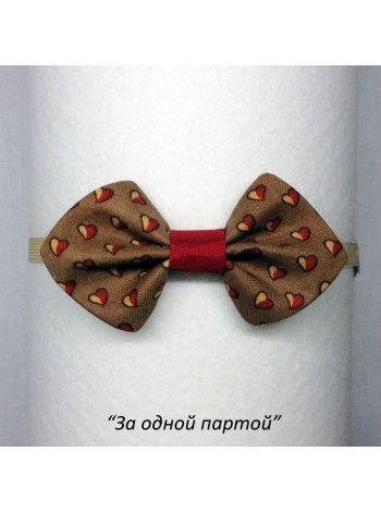 Детская бабочка ЗА ОДНОЙ ПАРТОЙ