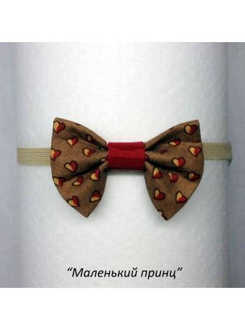 Детская бабочка МАЛЕНЬКИЙ ПРИНЦ