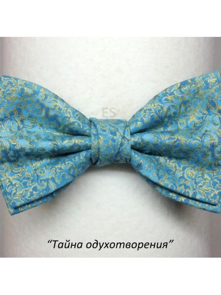 Галстук-бабочка ТАЙНА ОДУХОТВОРЕНИЯ