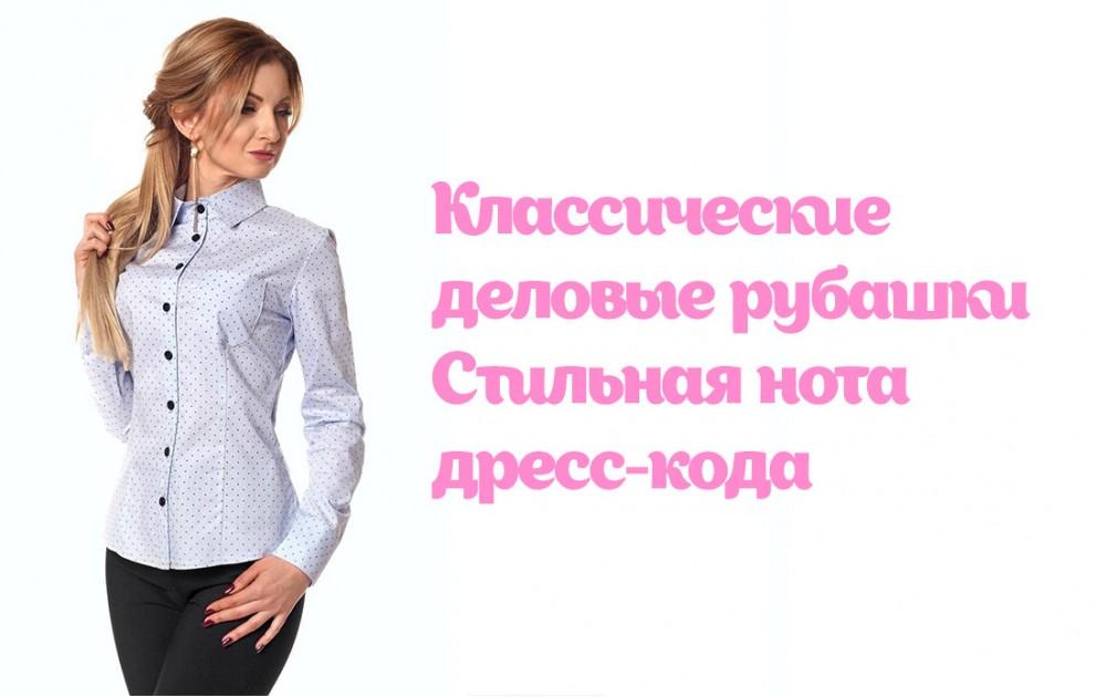 Классические деловые рубашки. Стильная нота дресс-кода