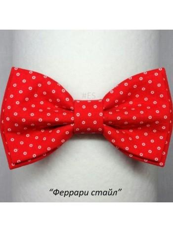 Галстук-бабочка ФЕРРАРИ СТАЙЛ