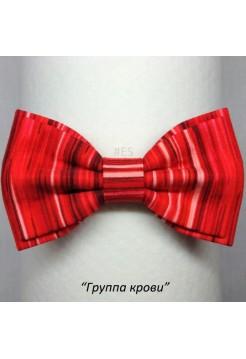 Галстук-бабочка ГРУППА КРОВИ