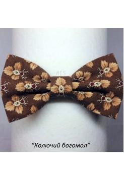 Галстук-бабочка КОЛЮЧИЙ БОГОМОЛ
