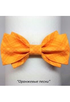 Галстук-бабочка ОРАНЖЕВЫЕ ПЕСНИ