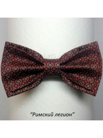 Галстук-бабочка РИМСКИЙ ЛЕГИОН