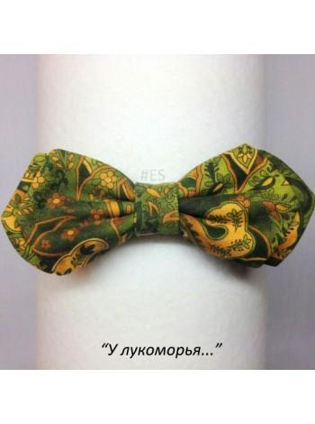Галстук-бабочка У ЛУКОМОРЬЯ